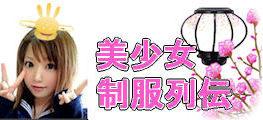 女子高生エロ動画 美少女制服列伝