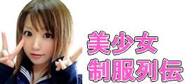 女子高生動画 美少女制服列伝