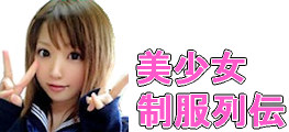 iPhone・スマートフォン対応の女子高生エロ動画 美少女制服列伝